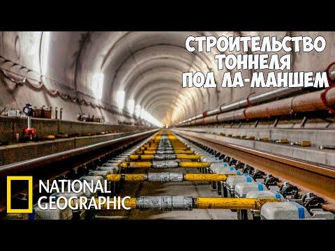Строительство Евротоннель | (National Geographic) | Как построили тоннель под Ла-Маншем