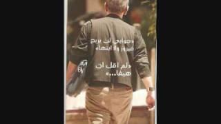 Ziad Rahbany (jayi ma3 sha3eb el meskeen)