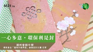 Publication Date: 2019-03-27 | Video Title: 《廢物變寶》一心多意│環保利是封