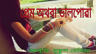 Assamese romantic poem- Prem athoba valpuwa