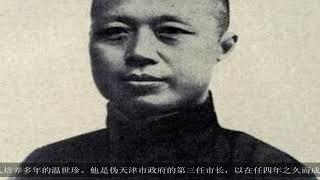 被共产党镇压的大汉奸——前天津伪市长温世珍