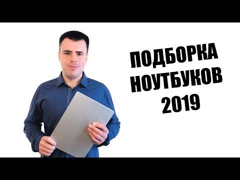 КАКОЙ НОУТБУК КУПИТЬ В 2019-2020? (Свежие модели)