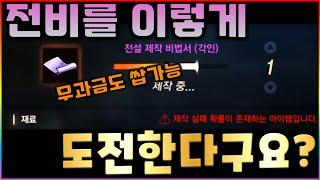 [렌] [리니지M] 전설 제작 비법서를 이렇게 만들 수도 있군요! 무과금도 가능하겠는데? 시간만 된다면! (…