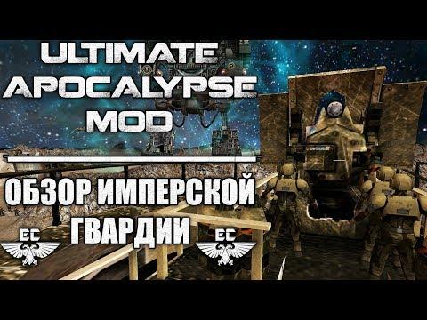 | Ultimate Apocalypse Mod - 1.88.72. Обзор всех юнитов Имперской Гвардии |