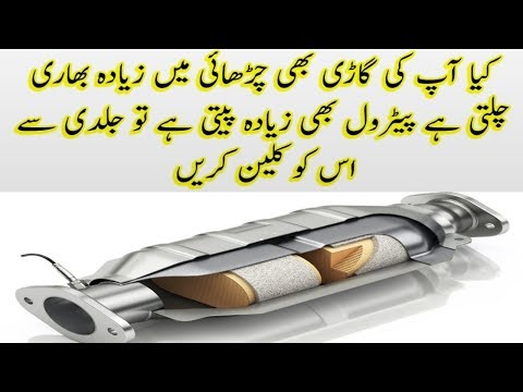 Cleaning Catalytic Converter Fuel Consumption Pickup Problems Urdu Hindi