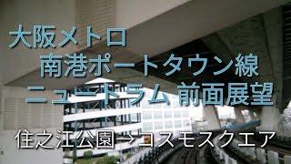 大阪メトロ 南港ポートタウン線  ニュートラム前面展望      住之江公園~コスモスクエア