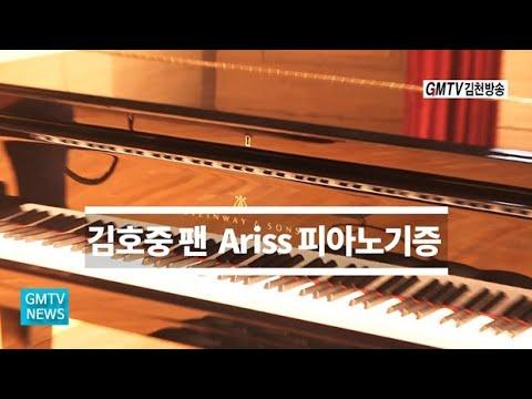 김호중 공식팬카페 Tvarotti with Ariss  그랜드 피아노 기증식|트로트닷컴