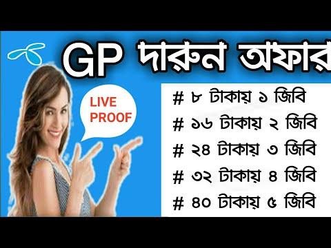 gp net 2018  grameen mb offer 2018   gp Internet offer 2018  gp low price mb pack  gp free intrnet