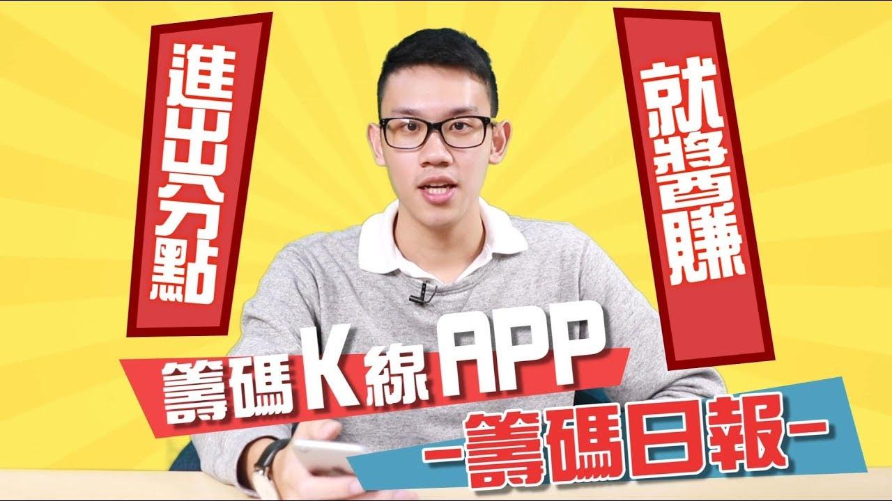 籌碼K線 APP教學影片3 - 籌碼日報 [分點進出] 功能 - YouTube