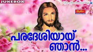 Paradheshiyayi Njan # Christian Devotional Songs Malayalam # New Malayalam Christian Songs