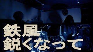 NUMBER GIRL『鉄風 鋭くなって』 NUMBER GIRL - Teppu Surudoku Natte (...