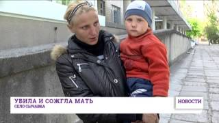 Одесская область. Женщина убила мачеху и сожгла её тело
