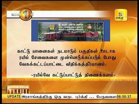 News 1st Prime time Sunrise Shakthi TV 6 45 AM 19th August 2016 Clip 3