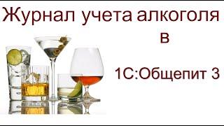 Журнал учета продажи алкоголя  ЕГАИС в 1С Общепит 3
