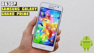Обзор смартфона Samsung Galaxy Grand Prime - SM-G530 ( распаковка + впечатления )
