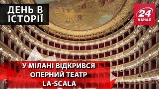 День в історії. У Мілані відкрився оперний театр La-Scala(, 2015-08-02T21:52:56.000Z)