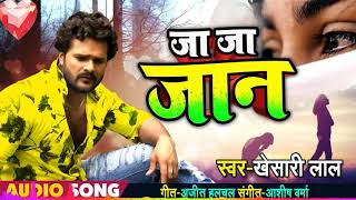 Download Ja Ja Jaan Bhula Jaih - जा जा जान भुला जइह  - Bhojpuri Sad Songs