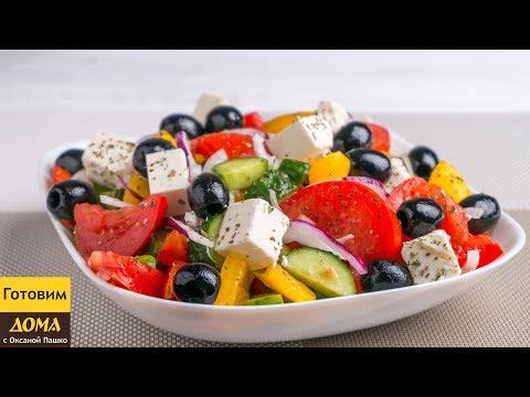 Рецепт - греческий салат с обалденным соусом.из YouTube · С высокой четкостью · Длительность: 9 мин57 с  · Просмотры: более 66000 · отправлено: 15.06.2015 · кем отправлено: Кулинария - готовим дома.