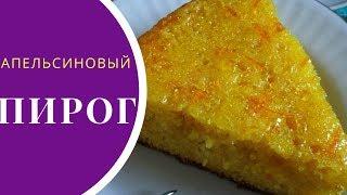 Как испечь идеальный апельсиновый пирог в мультиварке: быстрый рецепт