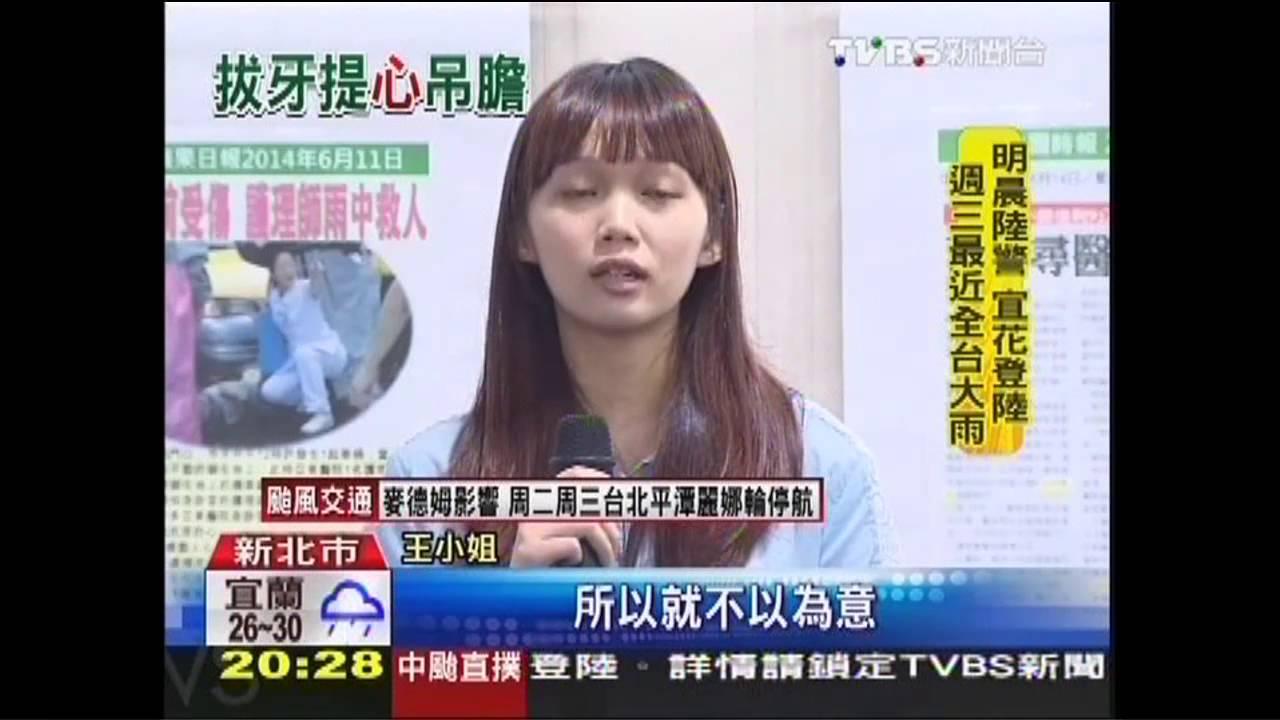 25歲女子拔智齒 細菌入侵竟得開「心」 - YouTube