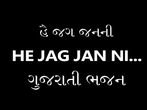 He jag jan ni...... BY NARAYAN SWAMI