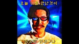 190404 / Hut되구나 (Joshua Kim Mix)