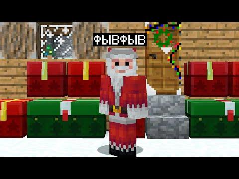 Я стал Дедом Морозом и выполнил желания игроков