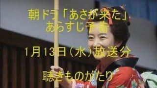 朝ドラ「あさが来た」あらすじ予告 1月13日(水)放送分-聴きものがた...
