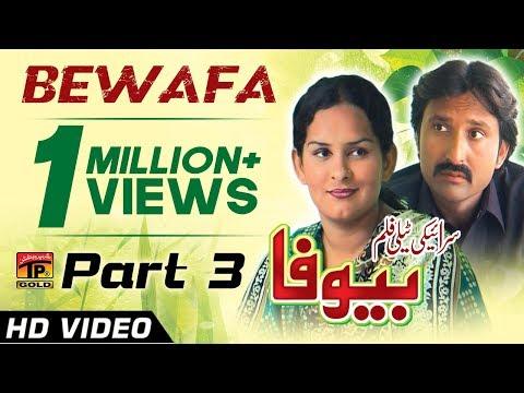 Bewafa - Saraiki Telefilm - Part 3