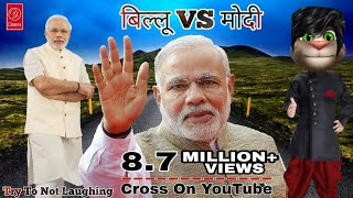 Narendra Modi vs Billu Funny Comedy _Billu vs Modi Funny Call || YouTV Cinema ||
