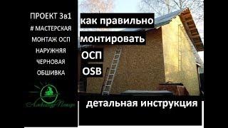 #16 Проект 3в1. Как правильно монтировать ОСП (OSB) на внешние стены. Каркасное домостроение.