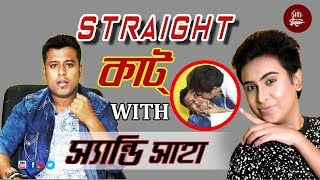Straight Cut with Sandy Saha | স্ট্রেট কাট | Exclusive Interview | Sandy Saha