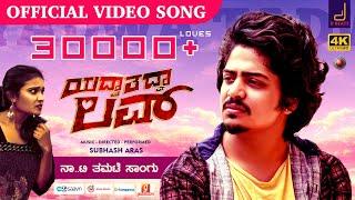 Yadwa Tadwa Love 4K Song Subhash Aras Sampreethi DJ Lethal A Suresha
