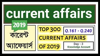 top 300 current affairs of 2019 | Knowledge Account | Day - 3 [current affairs]