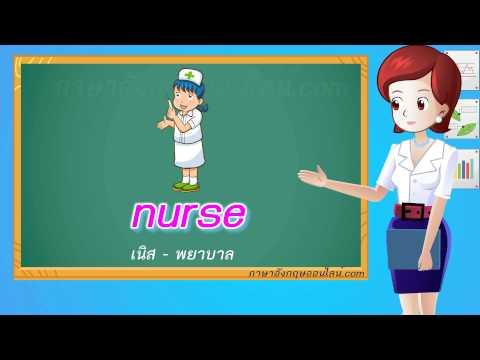 คำศัพท์ภาษาอังกฤษสำหรับเด็ก Jobs อาชีพต่างๆ