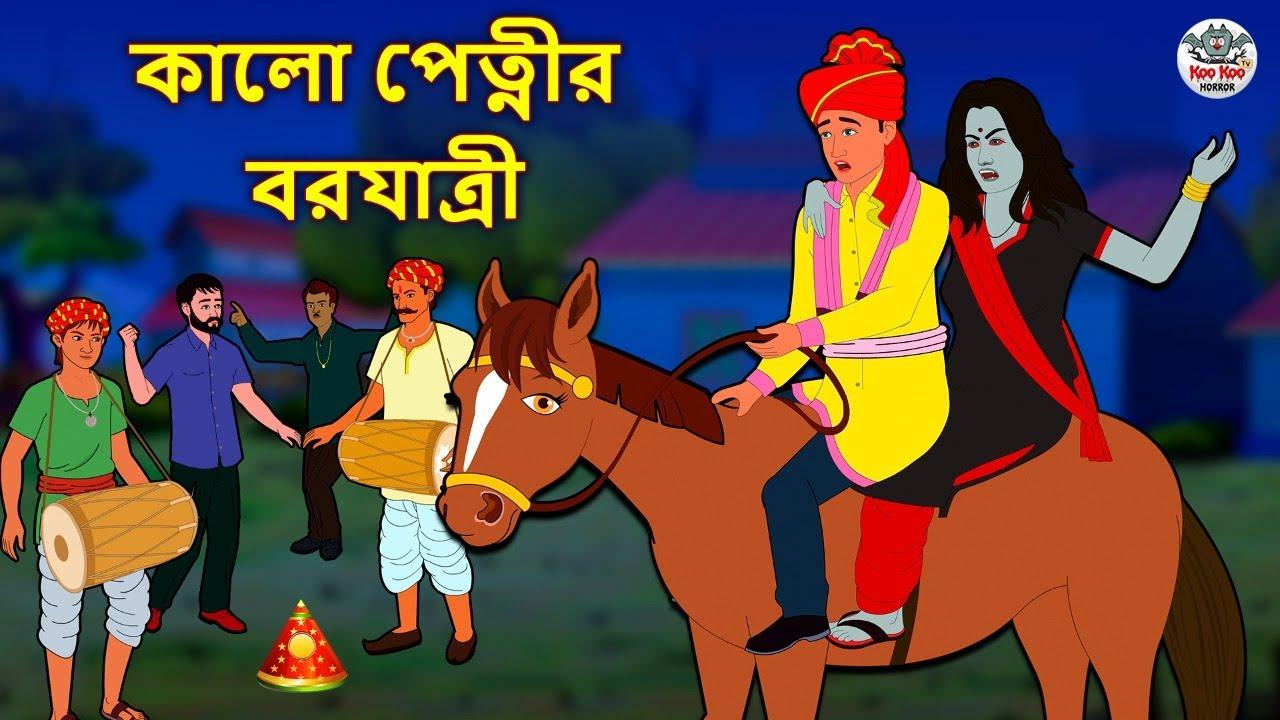 কালো পেত্নীর বরযাত্রী | Bhuter Golpo | Rupkothar Golpo | Bengali Fairy Tales | Horror Stories