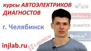 Отзыв о курсах автоэлектриков и диагностов (Матвей, г. Челябинск)