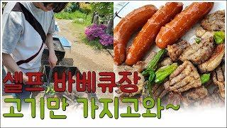 셀프바베큐장 / 삼겹살 / 소고기 / 남양주 / Ogo…