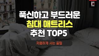 가성비 좋은 침대 매트리스 추천 TOP5 성능비교 가격…
