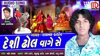 Deshi Dhol Vaage Se   Latest Gujarati Song 2019  Raymal Thakor   Musicaa Digital