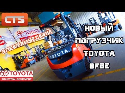 Тест Драйв: Новый погрузчик Toyota 8FBE - Электрический