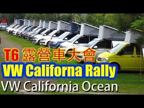 2018 Spring Rally of VW T5 T6 California in Taiwan 福斯T5 T6露營車車聚大會