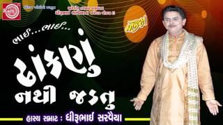 Dhankanu Jadtu Nathi ||New Gujarati Comedy 2017 ||Dhirubhai Sarvaiya
