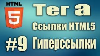 Тег a href. Ссылки HTML5. Вставить ссылку в картинку. Ссылка на файл. На сайт. Гиперссылка. HTML5 #9