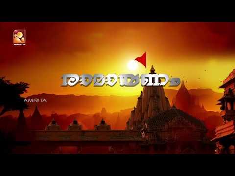 Ramayanam   Ep: 01   Swami Chidananda Puri   Amrita TV