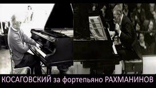 РАХМАНИНОВ за ф-но и КОСАГОВСКИЙ * Film Muzeum Rondizm TV