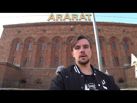 Посещение завода АрАрАт с дегустацией бренди 10, 20 лет и коллекционной версии