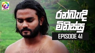 Ran Bandi Minissu Episode 41 || 11th JUNE 2019 Thumbnail