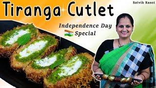Tiranga Cutlet   तिरंगा कटलेट   Independence Day Special   How to make Tiranga Cutlet at home
