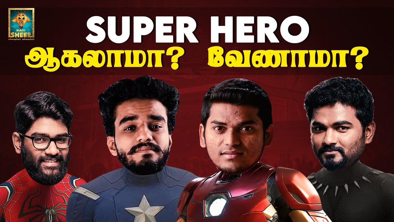 Super Hero ஆகலாமா ? வேணாமா ? | Interactive video | Blacksheep